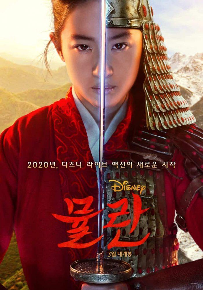 mulan poster coreano