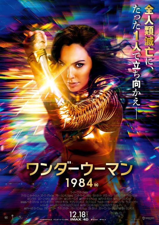wonder woman 1984 cheetah poster internazionale